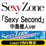 Sexy Second (CD+オリジナル・マフラータオル)【Loppi・HMV限定盤(中島健人ver)】