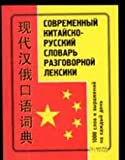 img - for Modern Sino-Russian Dictionary colloquial vocabulary / Sovremennyy kitaysko-russkiy slovar razgovornoy lexiki book / textbook / text book