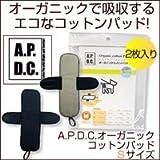 APDC オーガニックコットンパッド Sサイズ 2枚入り