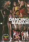 DANCING MADAM 風夏 他