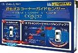 データシステム (Data System)【コーナーガイドセンサー】 モニタータイプ CGS252-M