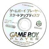 ニンテンドーゲームキューブ ゲームボーイプレーヤー スタートアップディスク