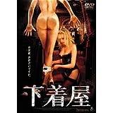 「下着屋」DVD