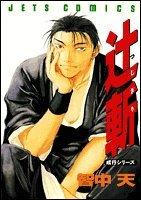 辻斬 (ジェッツコミックス)