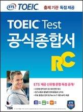 ETS新TOEICの公式総合でRCリーディング出題機関独占公開 新形式問題対応 -