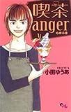 喫茶anger (オフィスユーコミックス)