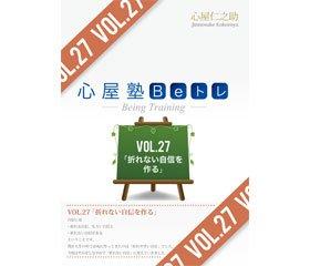 心屋塾 Beトレ DVD vol.27「折れない自信を作る」