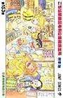こちら葛飾区亀有公園前派出所 第153巻 2007年01月04日発売