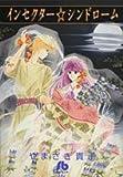 インセクター☆シンドローム (小学館文庫 やD 2)