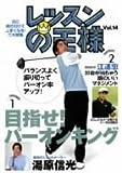 レッスンの王様 Vol.14 [DVD]