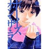 ボーイズ・オン・ザ・ラン 8 (ビッグコミックス)