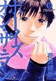 ボーイズ・オン・ザ・ラン 8 (8) (ビッグコミックス)