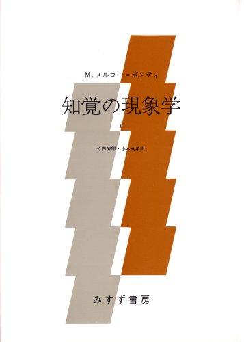 知覚の現象学 1
