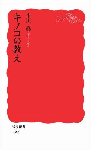 キノコの教え (岩波新書)