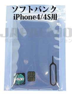 ドコモ au SB 各キャリアiPhone 4 / 4S / 5 / 5S / 6 / 6Plus アクティベート nanoサイズとmicroサイズの取扱い SIM カード iOS 対応 シム トレイ ピン JAPAEMOオリジナル説明書付 (iPhone4/4S, ソフトバンク)