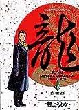 龍(RON) (18) (ビッグコミックス)