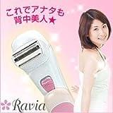 背中・肩・腰用!電気シェーバーで産毛をセルフケア『Ravia(ラヴィア) S-Lineシェーバー』