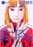 ボーイズ・オン・ザ・ラン 5 (5) (ビッグコミックス)