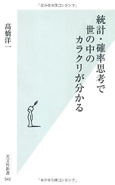 統計・確率思考で世の中のカラクリが分かる (光文社新書)