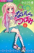 ないしょのつぼみ 6 (ちゃおフラワーコミックス)
