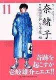 奈緒子 11―映画セレクト (ビッグコミックススペシャル)