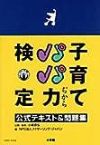 子育てパパ力検定—公式テキスト&問題集 (Oyakoムック)