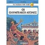 oi olympiakoi agones / οι ολυμπιακοί αγώνες