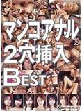 マンコ・アナル2穴挿入BEST あんずさき,楓アイル,星沢マリ 他 [DVD]