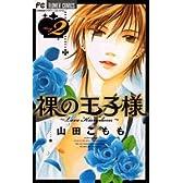 裸の王子様 2―Love kingdom (フラワーコミックス)