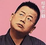 桂文珍(5)「老婆の休日」/「ヘイ!マスター」-「朝日名人会」ライヴシリーズ7