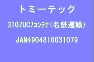 Tomytec Uc-7 10T Container Vehicle N Gauge Meitetsu Tranport Co., Ltd. 3107 (2 Pcs.)