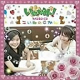 いぬかみっ!ラジオCD「こいぬのじかん」