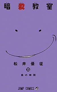 暗殺教室 15 (ジャンプコミックス)