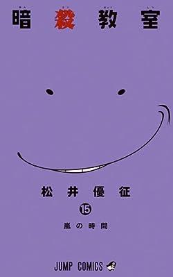 暗殺教室 15巻 松井優征 殺せんせーvs茅野カエデ