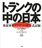 トランクの中の日本—米従軍カメラマンの非公式記録