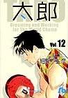 太郎 文庫版 第12巻 2008年02月15日発売