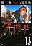 クロサギ 13 (ヤングサンデーコミックス)