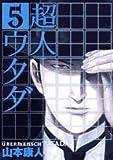 超人ウタダ 5 (ビッグコミックス)
