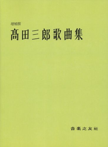 Takada s. songs of the enlarged edition