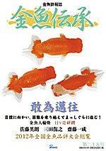 金魚伝承 第25号 敢為邁往 (金魚伝承)
