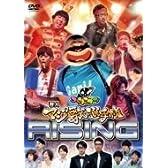 ゴッドタン 芸人マジ歌選手権ライジング[DVD]