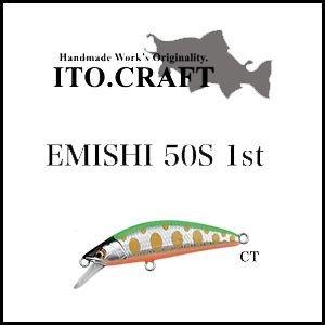 イトウクラフト/蝦夷50S FIRST MODEL(CT)