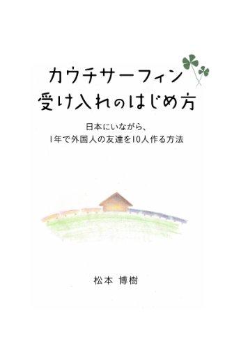 カウチサーフィン受け入れのはじめ方 〜日本にいながら、1年で外国人の友達を10人作る方法〜