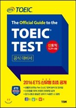 ETS新TOEICの公式 The Official Guide to the TOEIC Test -