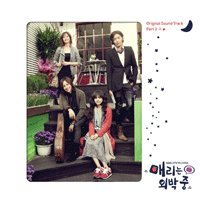 OST(Part2)/メリーは外泊中(KBS韓国ドラマ) / メリーは外泊中(KBS韓国ドラマ) (CD)