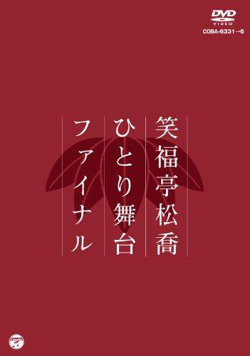 松喬ひとり舞台ファイナル [DVD]
