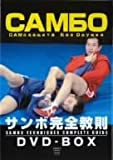 サンボ完全教則 DVD-BOX