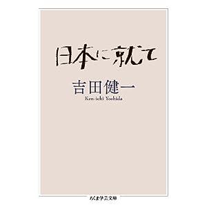 日本に就て (ちくま学芸文庫)