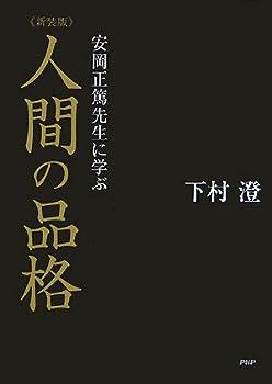 人間の品格―安岡正篤先生に学ぶ
