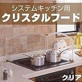 システムキッチン用クリスタルフード クリア